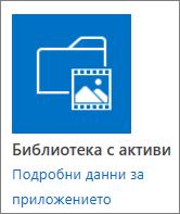 Плочка на библиотеката на активи