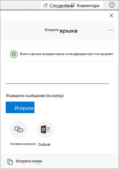 Екранна снимка на раздела за споделяне на файл в Word