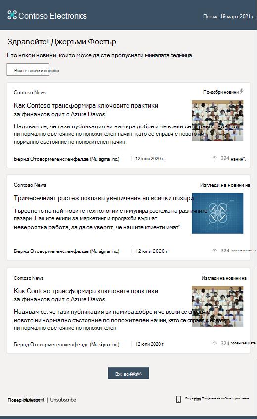 Екранна снимка на екрана за автоматични новини на SharePoint