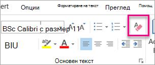 """В раздела за съобщения е осветена опцията """"Изчисти цялото форматиране"""""""