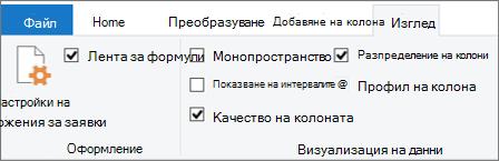 Опции за профилиране на данни в раздела Изглед на лентата на редактора на power Query