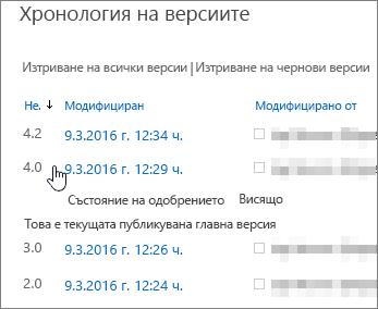Хронология на версиите с изтрита една второстепенна версия
