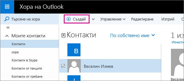 """Екранна снимка на лентата с инструменти на страницата """"Хора"""" на Outlook с изнесено означение за командата """"Създай""""."""