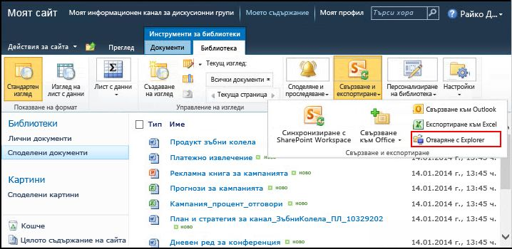 """Папка """"Споделени документи"""" в SharePoint 2010, опция """"Отваряне с Explorer"""""""