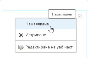 Уеб част '' с осветен бутон за намаляване