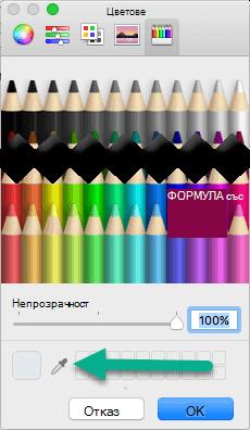 В диалоговия прозорец цветове има инструмент за капкомер.