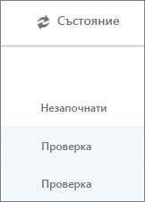 Страницата за мигриране на данни показва състоянието на мигрирането за всеки потребител.