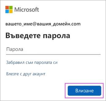 Въведете паролата си за Outlook.com