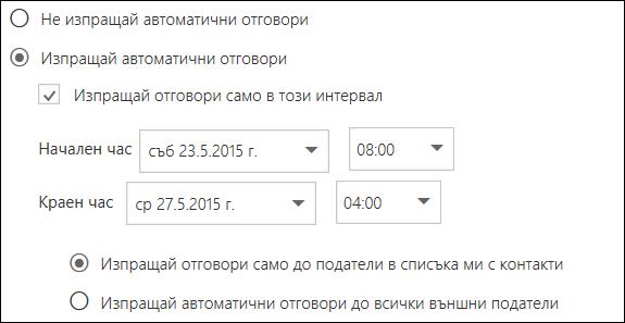 Задаване на час за автоматични отговори в Outlook в уеб