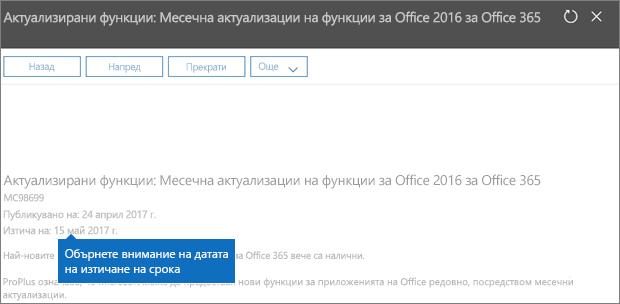 Пример за съобщение, като отбелязва датата на изтичане на срока