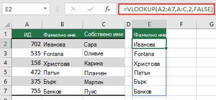 Използвайте =VLOOKUP(A2:A7;A:C;2;FALSE), за да върнете динамичен масив, който няма да доведе до #SPILL! грешка.