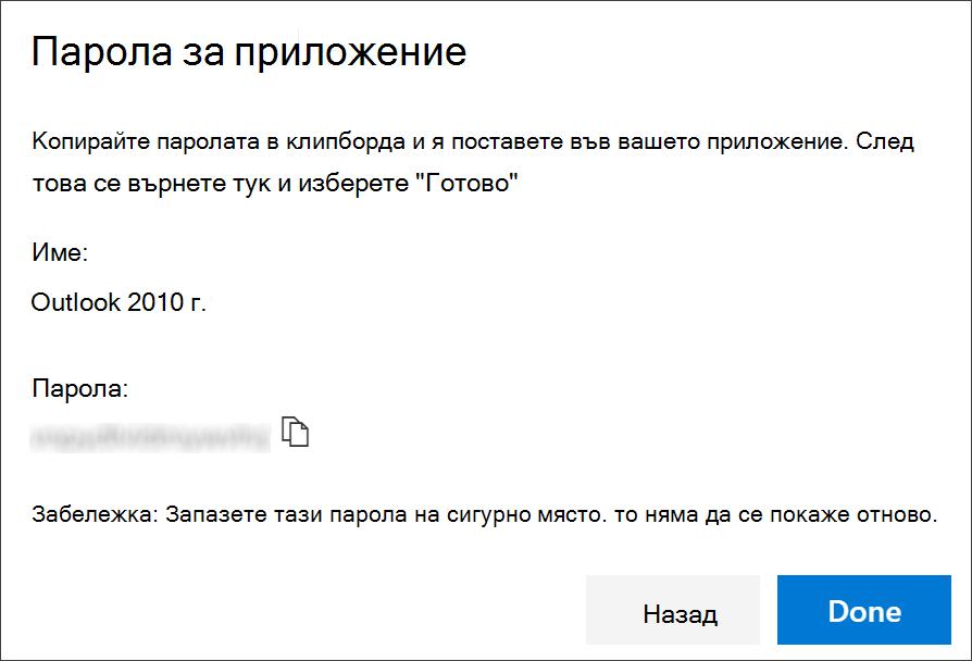 Страница с парола за приложение с име на приложение