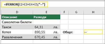 """Клетка H4 с =IFERROR(E2+E3+E4+E5;""""--"""")"""