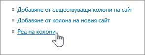 Сайт съдържание реда на колоните избрана