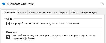 За да забраните всички известия за споделената OneDrive файлове отидете в настройките на вашето приложение на OneDrive и да ги изключите.