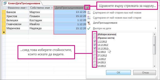 Филтриране на колона на заявка в настолна база данни.