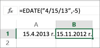 Изваждане на месеци от дата