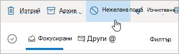 Екранна снимка на бутона за нежелана поща в Outlook.com.