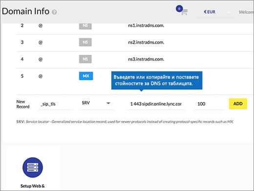 EuropeRegistry-BP-Конфигуриране-5-1