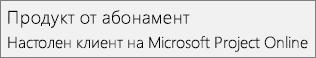 """Екранна снимка на продукт за абонамент с име: настолен клиент на Microsoft Project Online, както се показва във """"Файл"""" > секция """"Акаунт"""" в Project."""