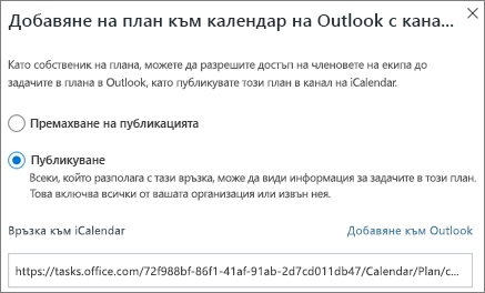 Екранна снимка на добавяне план за диалогов прозорец за календара на Outlook