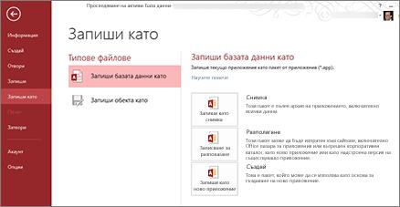"""Опции за записване като база данни на екрана """"Запиши като"""""""