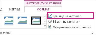 Местоположение на ''Инструменти за картини''