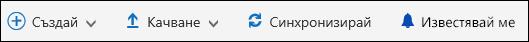 Office 365 документ библиотека главното меню
