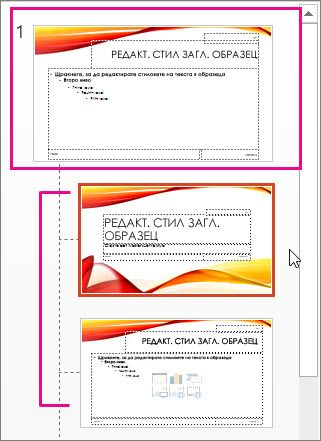 Образец за слайд и две оформления