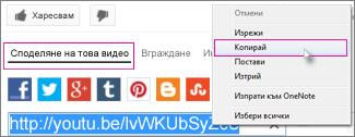Копиране на URL адрес