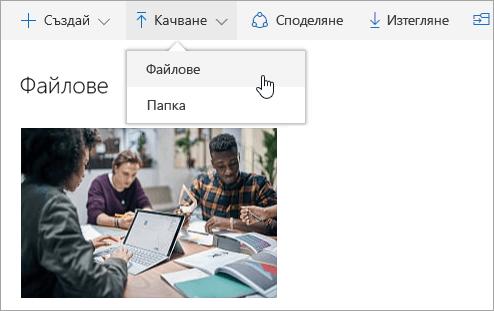 Екранна снимка, показваща къде да качвате файлове в OneDrive