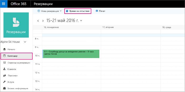 Излизане бутон на страницата с резервиране календар