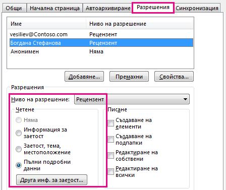 """Раздел """"Разрешения за споделяне на календар"""" в Outlook 2013"""