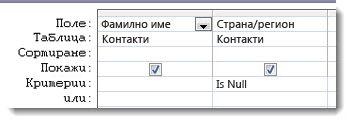 Изображения, показващи поле за критерии в конструктора на заявки с критерий is null
