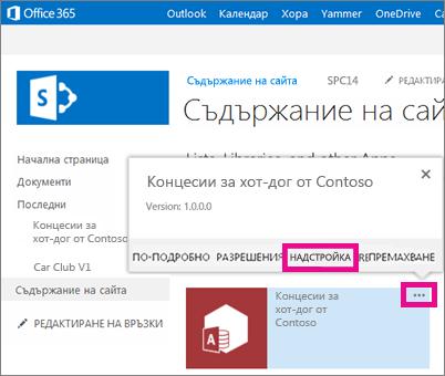 """Команда """"Надстройка"""" под многоточието за приложението на страницата """"Съдържание на сайта"""""""