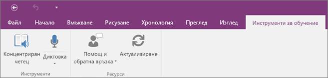 """Лента за добавката """"Инструменти за обучение"""" на OneNote."""