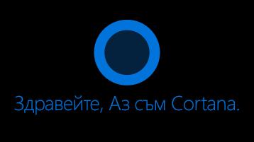 """Иконата на Cortana, както се вижда на екрана с думите: """"Здравейте. Аз съм Cortana""""по-долу икона."""