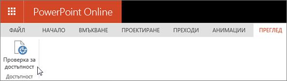 """Екранна снимка показва раздела """"Преглед"""" с курсора, сочещ опцията """"Проверка за достъпност""""."""
