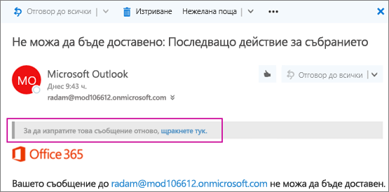 """Екранната снимка показва част от съобщение за неуспешно доставяне """"Не може да се достави"""" с опция за изпращане на съобщението отново."""
