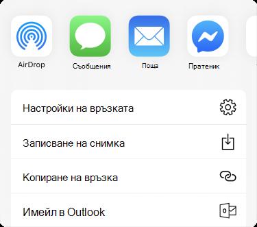 Меню за споделяне с приложения по-горе и списък с опции за споделяне под тях.