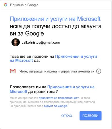 Показва прозореца за разрешения за Outlook за достъп до вашия акаунт за gmail