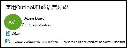 Заглавка на имейл, показваща Outlook за превод от опростен китайски на английски.