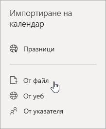 Екранна снимка на опцията за импортиране от файл