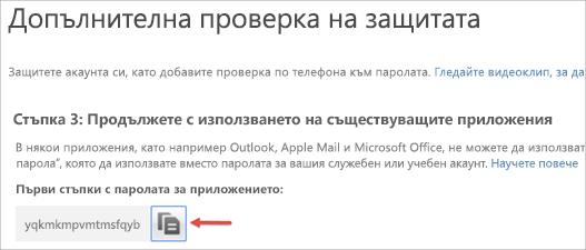 Изображение на иконата за копиране, чрез която да копирате паролата за приложението в клипборда.