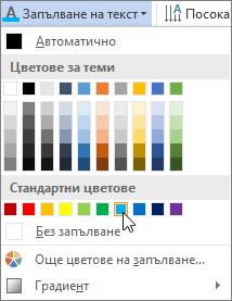 Избор на цвят на запълване на текст