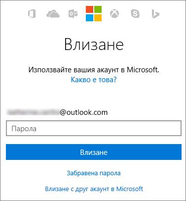 Екранна снимка, показваща екрана за влизане с акаунт в Microsoft