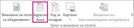 Команда ''Адресен блок'' за циркулярни документи