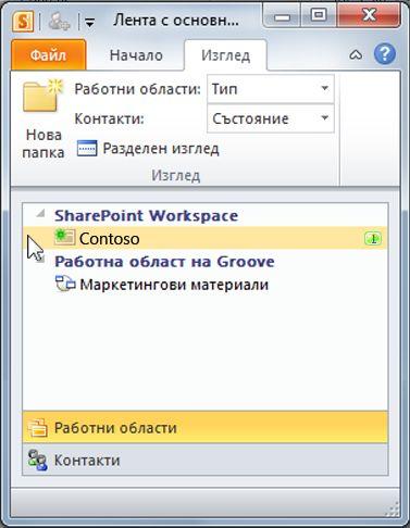 Работна област на SharePoint в лентата с основни задачи
