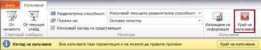 """разделът """"Излъчване"""" се показва, когато излъчвате слайдшоу в powerpoint 2010."""