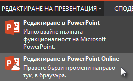 Отваряне в PowerPoint Online